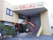 焼肉冷麺モランボン 湯川店