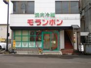 焼肉冷麺モランボン 本町店