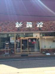 炭火焼肉レストラン 焼肉新羅館