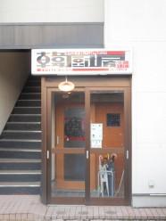 韓国居酒屋 韓厨房