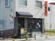 焼肉レストラン 牛牛本店
