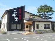 三千里 雫石店