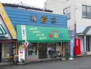 お好み焼き神戸亭