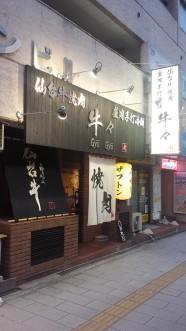 仙台牛焼肉 牛々(ぎゅうぎゅう)