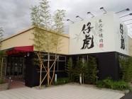 米沢牛焼肉 仙台仔虎 利府店
