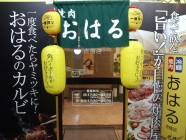 焼肉 おはる 虎横店