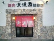 焼肉レストラン食道園 錦町店