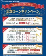 ※取扱終了 【組合創立50周年記念ローンキャンペーン】