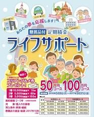 懸賞品付定期積金【ライフサポート】