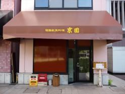 010-京園(移転)_R