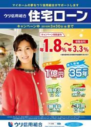 ウリ信用組合【住宅ローン】特別金利キャンペーン
