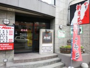 韓国焼肉 新月苑