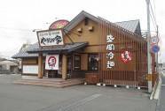 やまなか家 古川店
