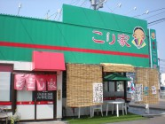 韓流家庭料理の店 こり家