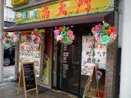 焼肉 南大門 新町店