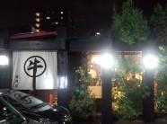 炭火焼肉 明月苑 大和町店