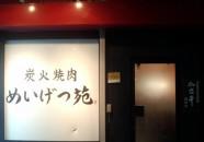 炭火焼肉 明月苑 多賀城店