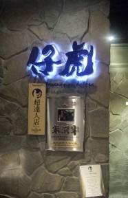 米沢牛焼肉 仙台仔虎 仙台駅前店