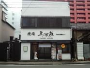 焼肉 三水苑 東口店 別館 にごう