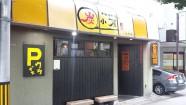 七輪焼肉酒家 炭小屋 河原町店
