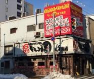 焼肉 なんこう園 南7条店