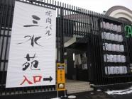 焼肉バル三水苑