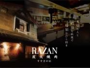 RAZAN(ラザン)炭火焼肉 ススキノ店