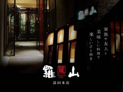 001-羅山清田店