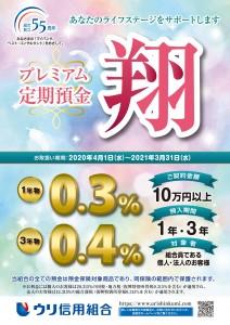翔2020_page-0001