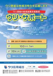 新規創業支援融資【ウリ・サポート】