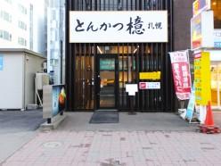 001-とんかつ檍大通店