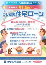ウリ信組【住宅ローン】マイバンクローン優遇金利キャンペーン